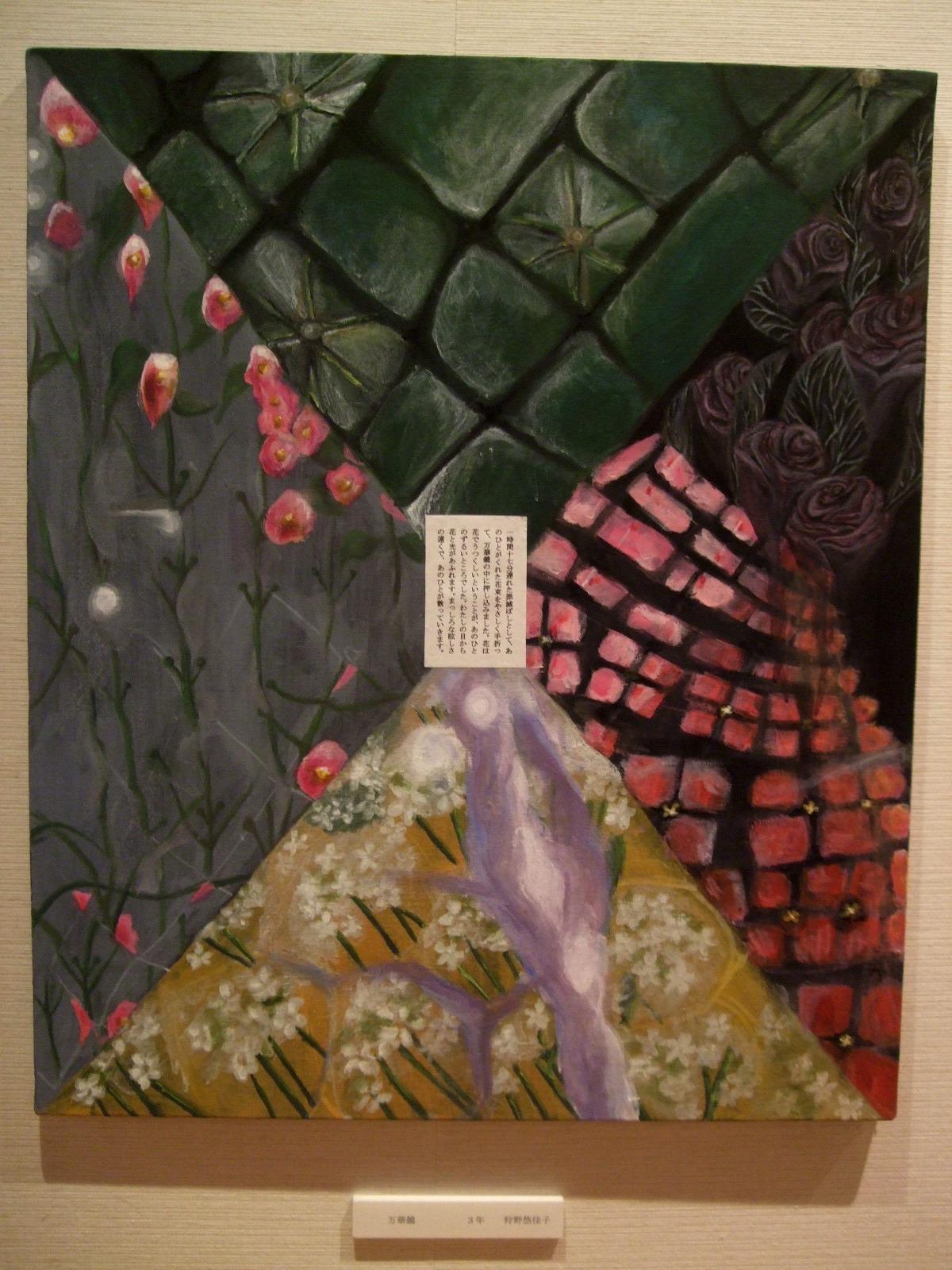 1357) 「狩野悠佳子の場合 ~旭丘高校OG」_f0126829_19353547.jpg