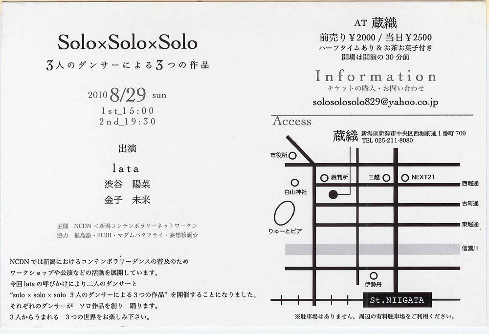 29日(日)開催Solo×Solo×Solo 3人のダンサーによる3つの作品_d0178448_2483629.jpg