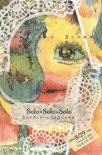 29日(日)開催Solo×Solo×Solo 3人のダンサーによる3つの作品_d0178448_2493246.jpg
