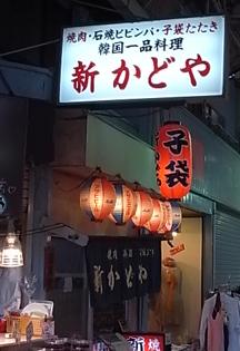 大阪(残暑)夏の陣♪第2段 観光編♪ Vol.5_b0051666_11314537.jpg