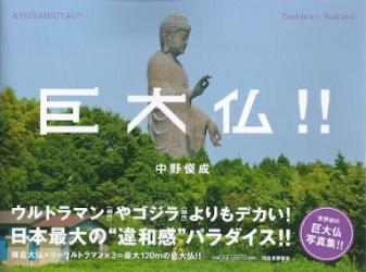 『巨大仏!!』 中野俊成_e0033570_2149330.jpg