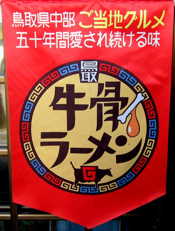 「牛骨ラーメン」の老舗「香味徳(かみとく)」!_d0141173_2222264.jpg