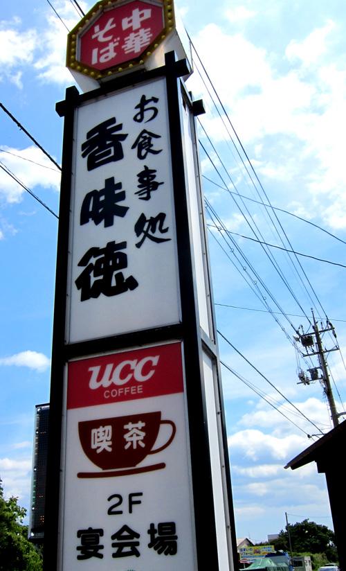 「牛骨ラーメン」の老舗「香味徳(かみとく)」!_d0141173_22224030.jpg