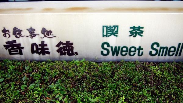 「牛骨ラーメン」の老舗「香味徳(かみとく)」!_d0141173_22225523.jpg