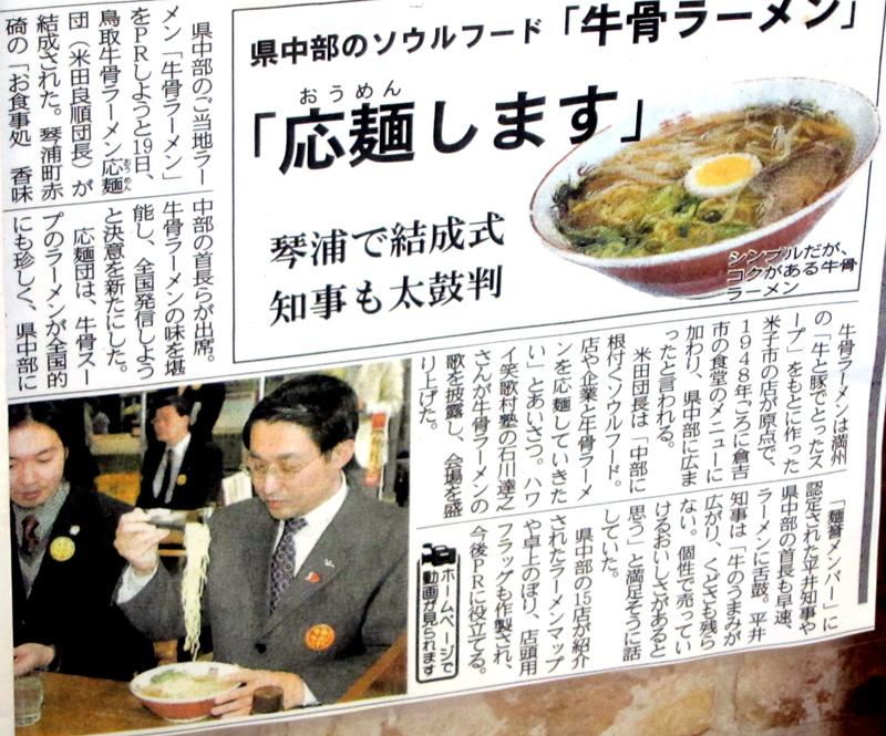 「牛骨ラーメン」の老舗「香味徳(かみとく)」!_d0141173_2223172.jpg