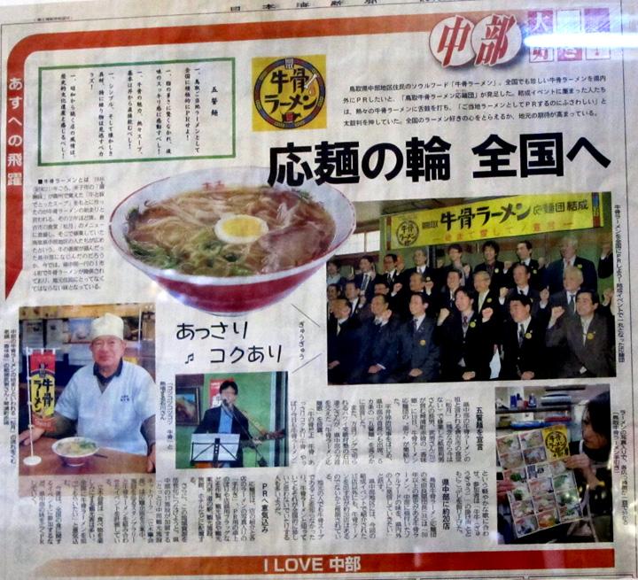 「牛骨ラーメン」の老舗「香味徳(かみとく)」!_d0141173_22232340.jpg