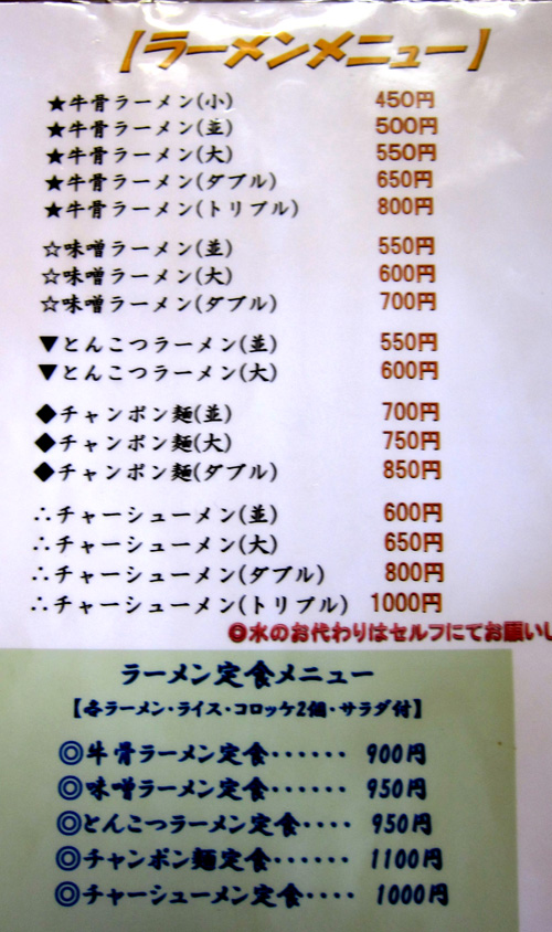 「牛骨ラーメン」の老舗「香味徳(かみとく)」!_d0141173_22233056.jpg