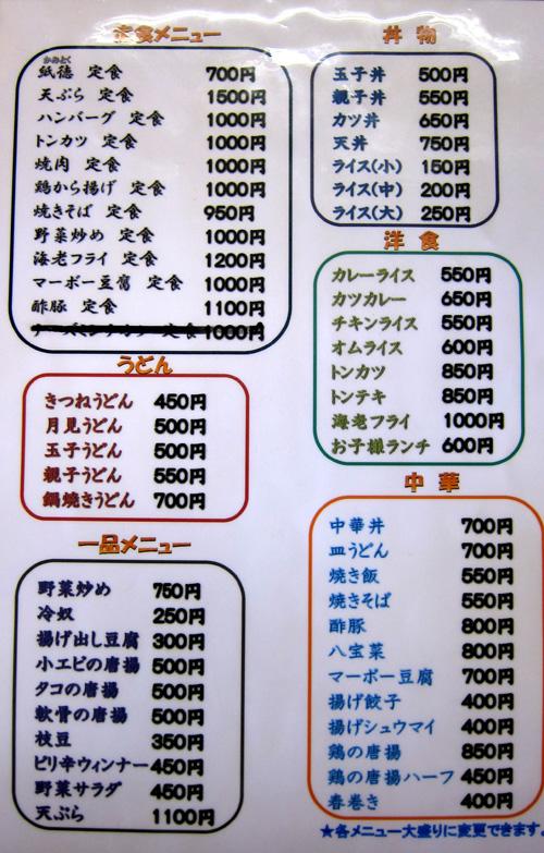 「牛骨ラーメン」の老舗「香味徳(かみとく)」!_d0141173_22233723.jpg