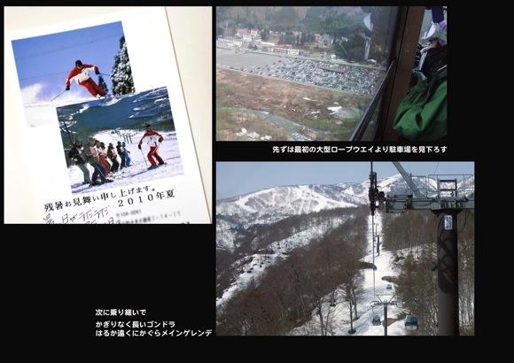 かぐらスキースクール校長N氏からの残暑......._b0194185_9252219.jpg