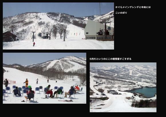 かぐらスキースクール校長N氏からの残暑......._b0194185_9254711.jpg