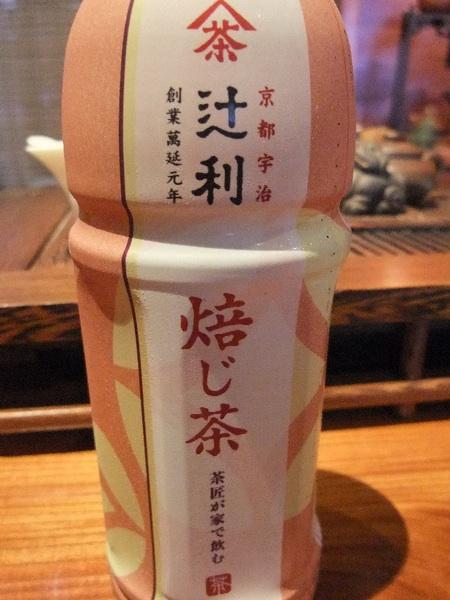 焙じ茶バトル勃発_b0151300_11321433.jpg