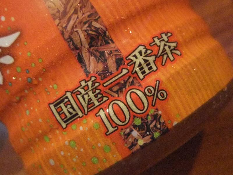 焙じ茶バトル勃発_b0151300_11483298.jpg