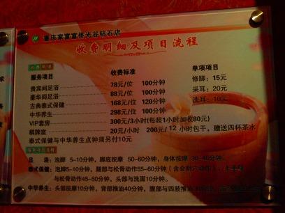 中国出張2010年04月-第一日目-武漢Dinner_c0153302_04141.jpg