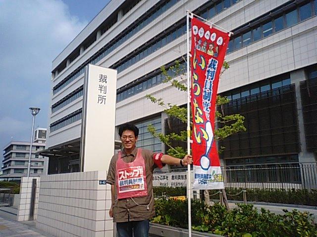 8月24日裁判員裁判抗議行動_d0155415_1465364.jpg