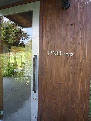 ブック・カフェ・ギャラリー PNB-1253 @秩父_b0157216_1722324.jpg
