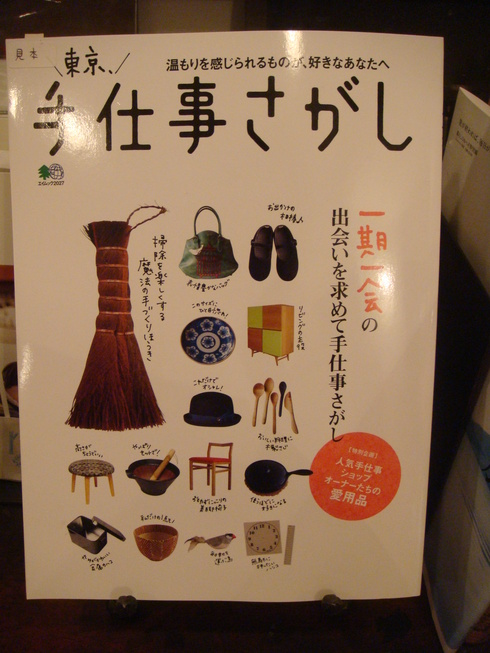 東京手仕事さがし_a0137727_015245.jpg