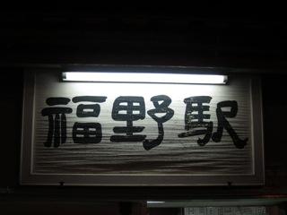 週末旅行 XIII : 富山(2)_d0010432_1717564.jpg