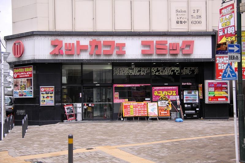 藤沢市藤沢「メディアカフェポパイ藤沢店」_d0167436_23452059.jpg