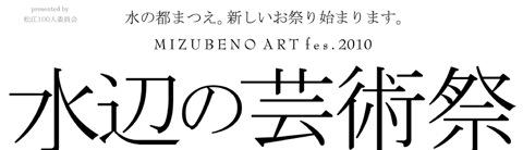 YONAGOcollection~松江水辺の芸術祭_c0173939_22405298.jpg