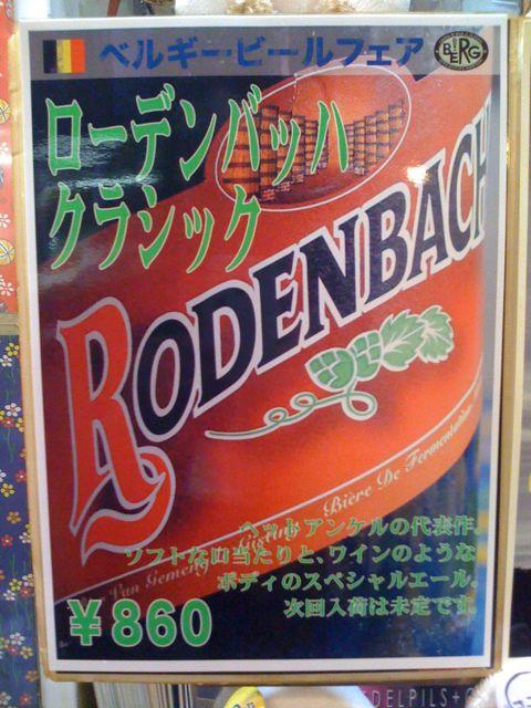 """【ベルギービールフェア】 \""""ローデンバッハクラシック\""""登場! #beer_c0069047_17143786.jpg"""