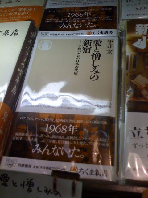 """ベルク載ってます♪平井玄さん著作の\""""愛と憎しみの新宿\""""販売はじめました。 #book #shinjuku_c0069047_23441252.jpg"""