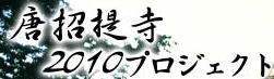 <2010年6月>伊勢路・奈良の旅(その3):「奈良・西ノ京の国宝寺」_c0119160_114112100.jpg