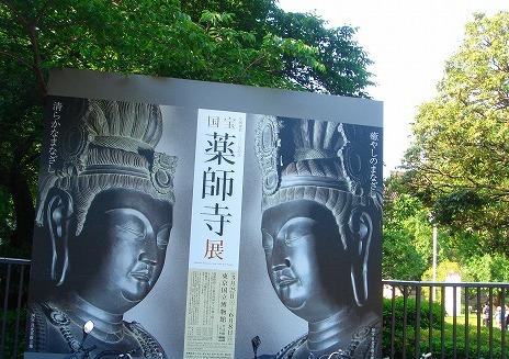 <2010年6月>伊勢路・奈良の旅(その3):「奈良・西ノ京の国宝寺」_c0119160_17463243.jpg