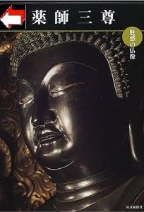 <2010年6月>伊勢路・奈良の旅(その3):「奈良・西ノ京の国宝寺」_c0119160_2115321.jpg