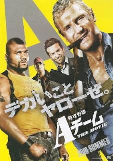 『特攻野郎Aチーム THE MOVIE』(2010)_e0033570_19503898.jpg