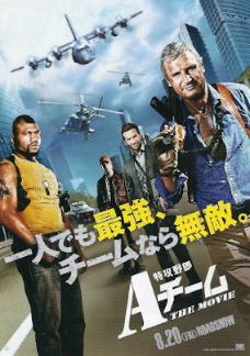 『特攻野郎Aチーム THE MOVIE』(2010)_e0033570_19511198.jpg