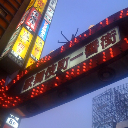 新宿歌舞伎座 もとい 歌舞伎町_f0072976_0191079.jpg