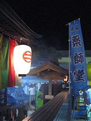 """別府八湯風土記・・・""""浜脇薬師祭り""""の""""夏送り""""_c0001578_184263.jpg"""