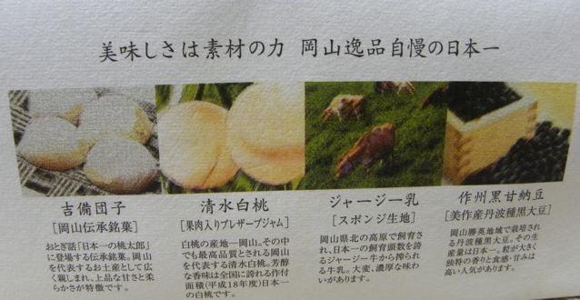 岡山土産_f0144003_20274361.jpg