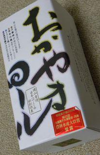 岡山土産_f0144003_20282952.jpg