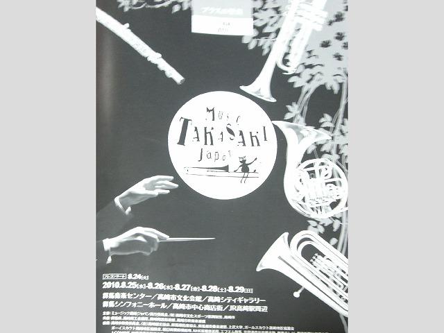 ミュージック高崎ジャパン2010_c0072816_1147404.jpg