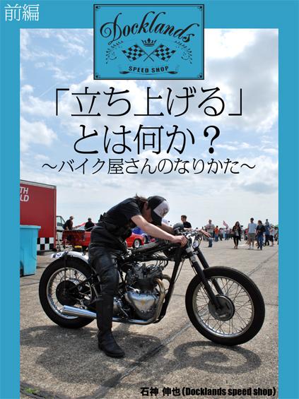 「立ち上げる」とは何か? 〜バイク屋さんのなりかた〜 前編_f0203027_9101028.jpg