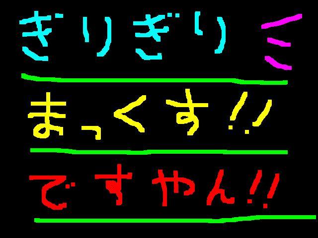 超絶お試しキャンペーン!ですやん!_f0056935_194985.jpg