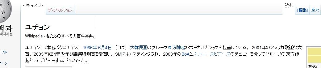 韓国語版ウィキペディアの「東方...