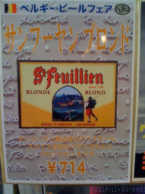 【ベルギービールフェア】 サンフーヤンブロンド登場! #beer_c0069047_16442791.jpg