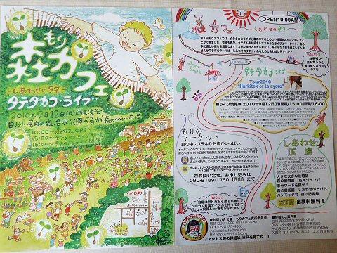森カフェ「タテタカコ」ライブ_f0019247_17352233.jpg
