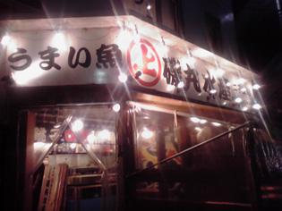 海辺を味わう?「磯丸水産」@二子玉川_b0051666_1616373.jpg