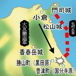 1561 九州入侵-門司城戰役_e0040579_5161327.jpg