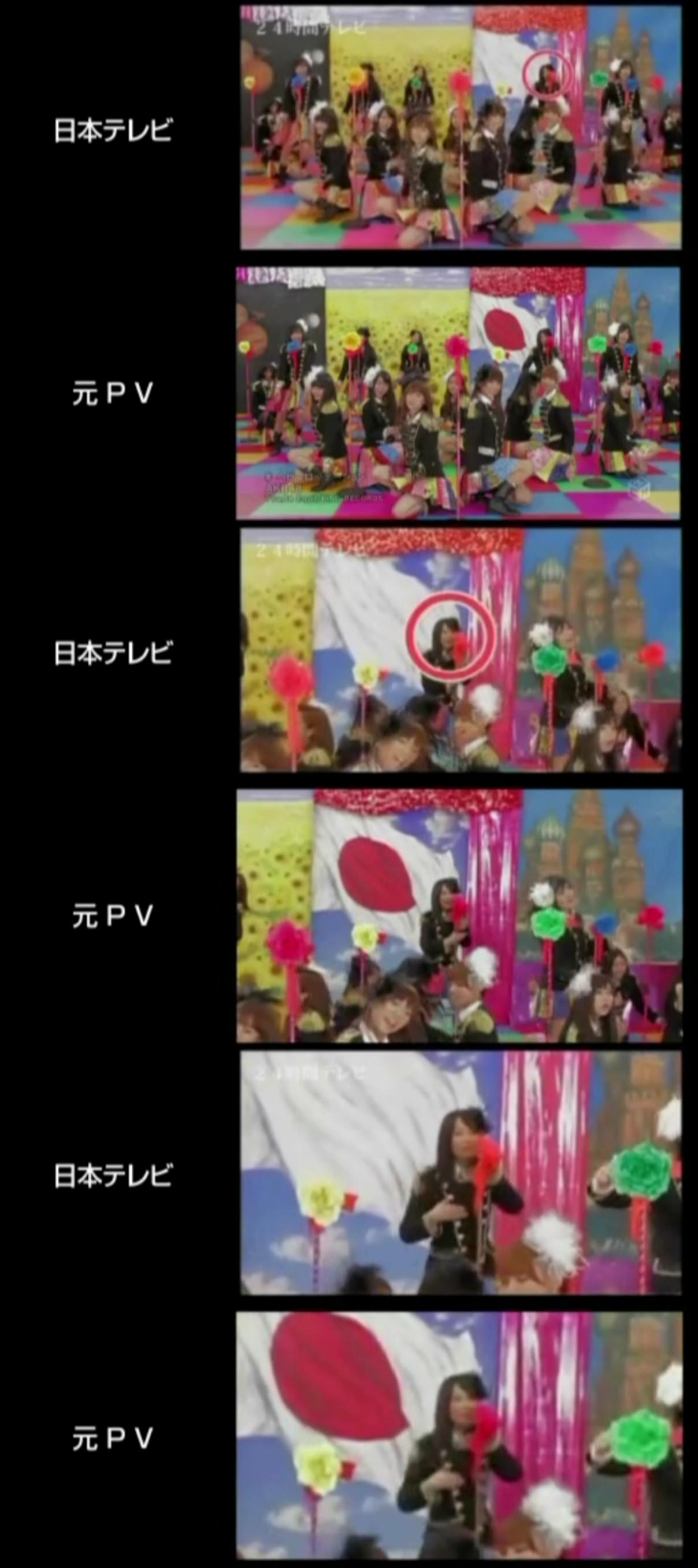 24時間テレビでPVから日の丸削除_d0044584_6393983.jpg