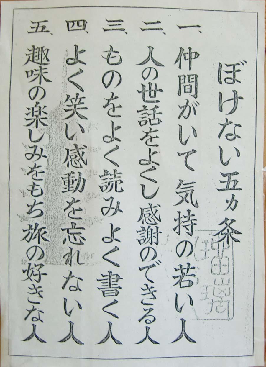 ぼけない五ヵ条_d0007589_8313286.jpg
