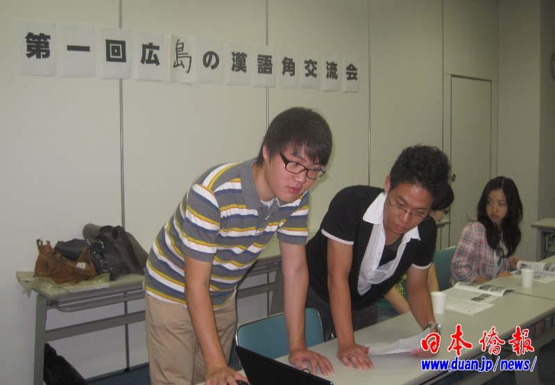 日本广岛汉语角举行首次交流会 华人学者出任顾问_d0027795_17473154.jpg