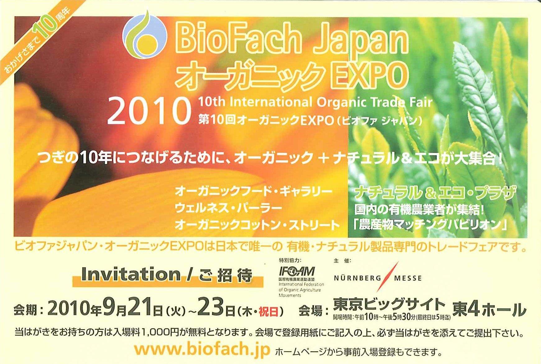 BioFach Janap オーガニックEXPO_d0004728_13453413.jpg