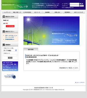CSセンターオンラインショップ_f0165042_15581167.jpg