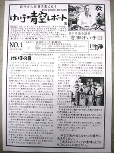 けい子の青空レポートNO.1発行!_b0199244_22551246.jpg