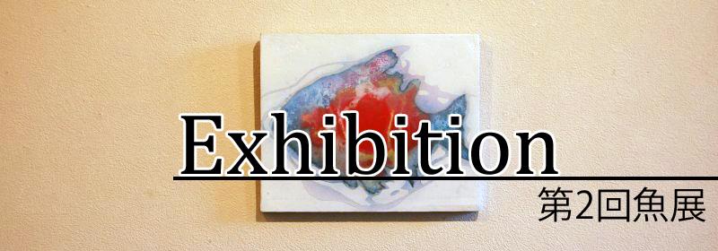 EXHIBITION「魚展」開催_f0152544_23483783.jpg