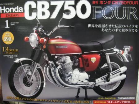 CB750FOUR K0_e0114857_153732.jpg